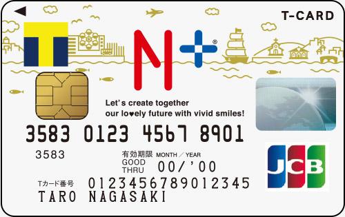 クレジット機能付きエヌタスTカードの場合