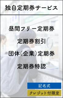 長崎バスの独自定期券サービス